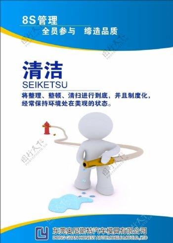 清洁企业文化标语展板文化墙图片