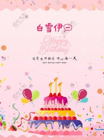 生日背景图片