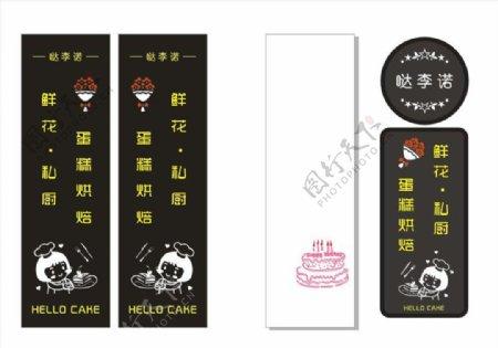 蛋糕烘焙鲜花私厨侧面立式牌匾图片