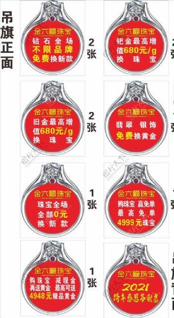 珠宝活动吊旗广告图片