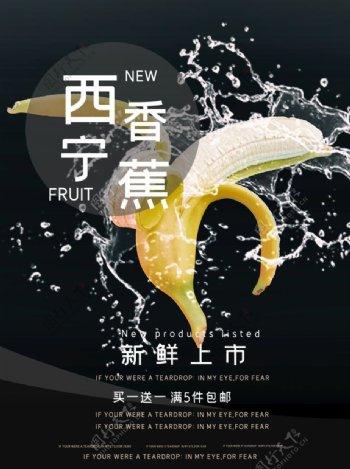 水果海报图片