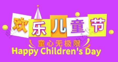欢乐儿童节图片