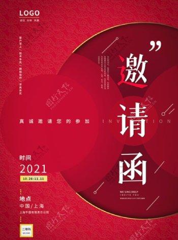 2021年会邀请函公司年会盛典图片